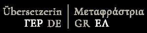 Beglaubigte Übersetzungen aus der griechischen in die deutsche und aus der deutschen in die griechische Sprache